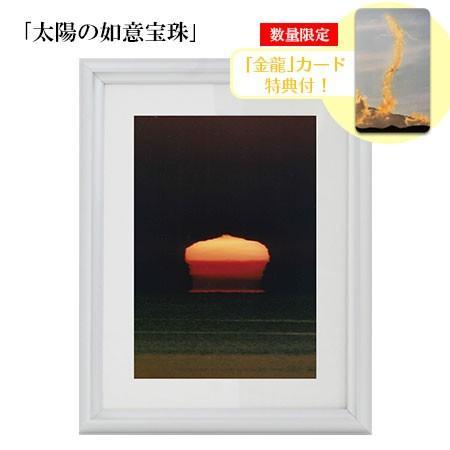 秋元隆良  金龍カード特典付  2L版 太陽の如意宝珠 代引き不可|kenkami