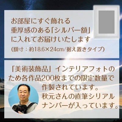 秋元隆良  金龍カード特典付  2L版 天界の光 代引き不可|kenkami|04