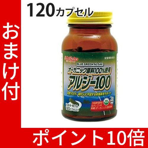 アルジー100 120カプセル ドクターズチョイス|kenkami