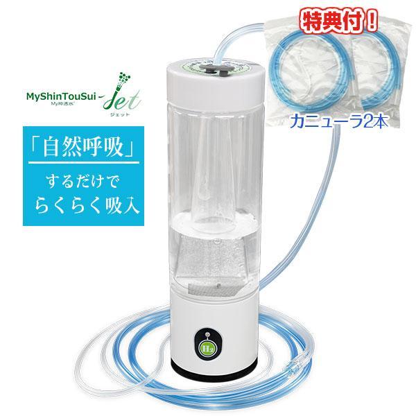 自然呼吸でらくらく水素吸入 MyShinTouSui-Jet(My神透水Jet)水素吸入+水素水生成 カニューラ2本おまけ付!|kenkami