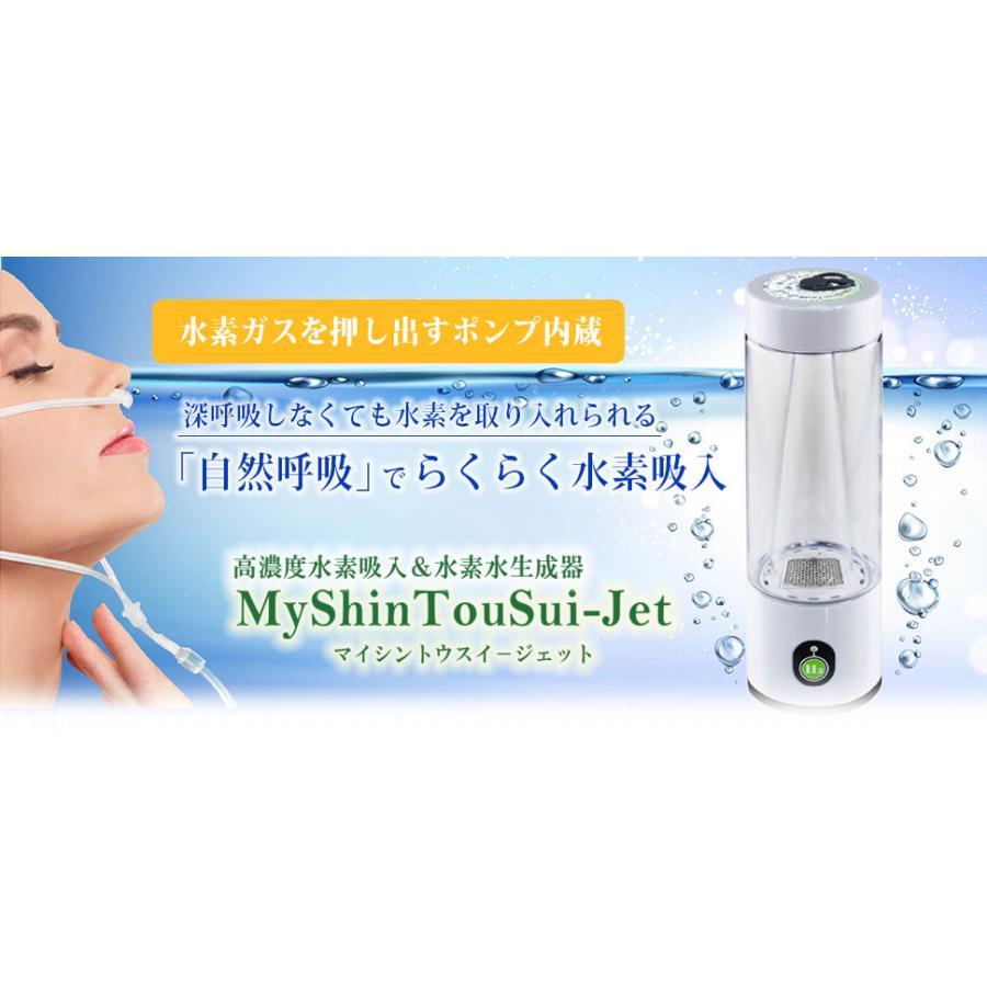 自然呼吸でらくらく水素吸入 MyShinTouSui-Jet(My神透水Jet)水素吸入+水素水生成 カニューラ2本おまけ付!|kenkami|05