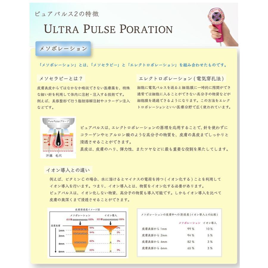 ピュアパルス2 全身トリートメント美容機器 マルタカ・パルス kenkatuya 03