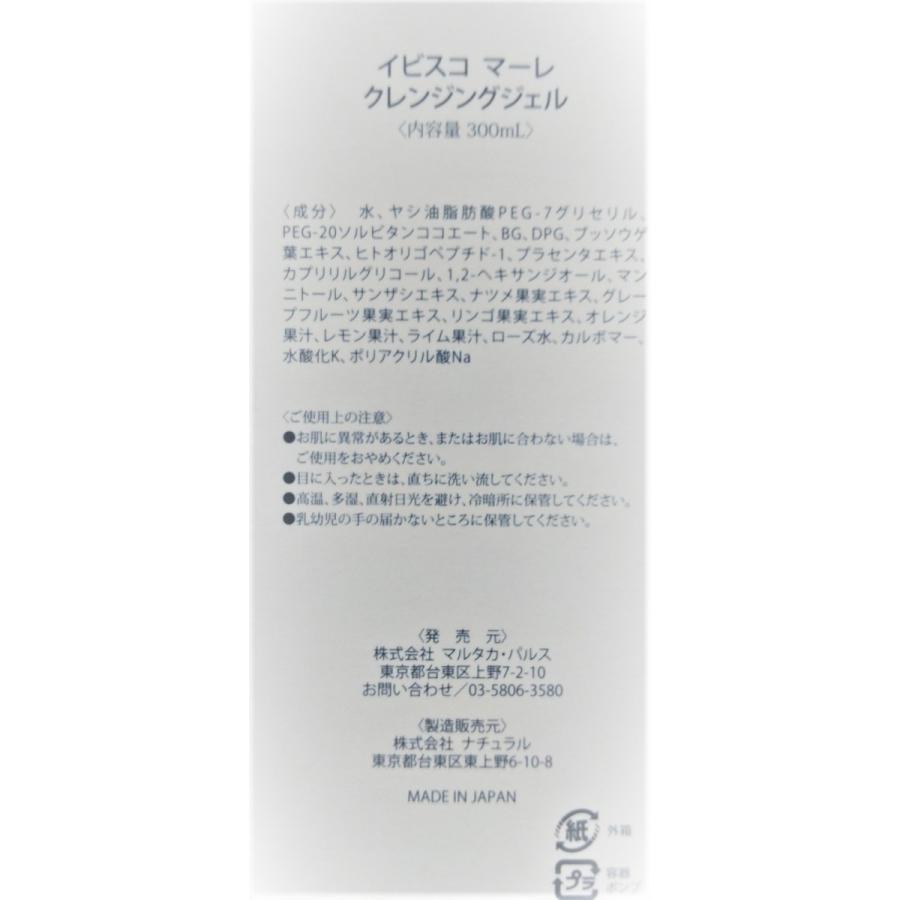 イビスコマーレ クレンジングジェル マルタカ・パルス kenkatuya 07