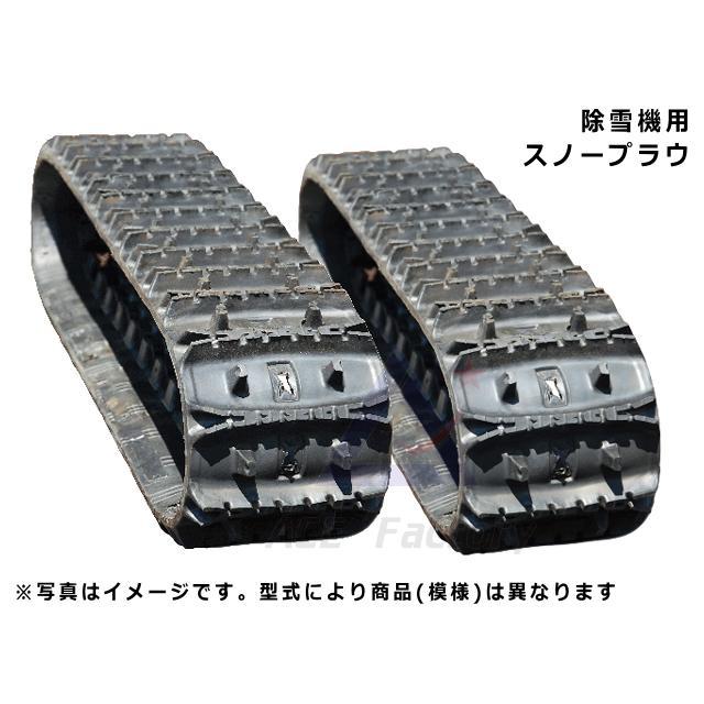 2本セット ゴムクローラー 除雪機 230×72×38 芯金あり 穴あり