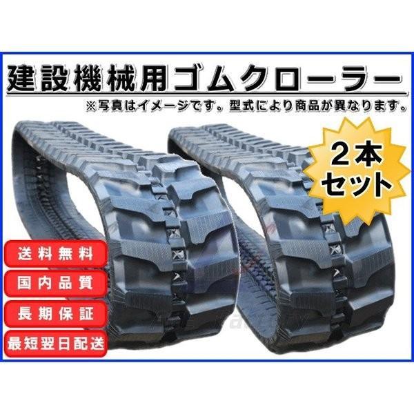 2本セット ゴムクローラー ヤンマー Vio70 初期型 センタータイプ 450×83.5×74