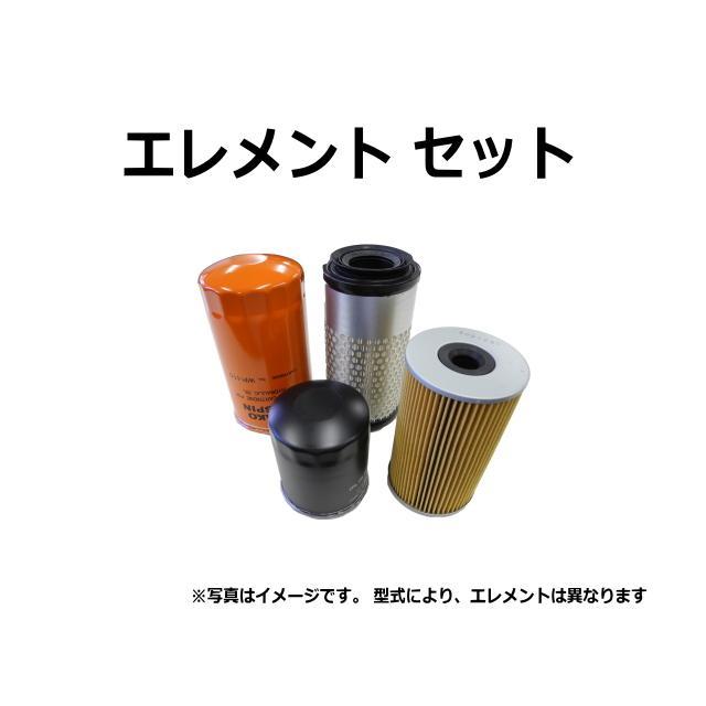 エレメント セット デンヨー DPS-540HS 専用 O-857 のセット Denyo
