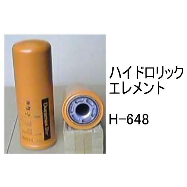 作動油 エレメント H-648 ハイドロリック エレメント 社外品 新品 フィルター カートリッジ
