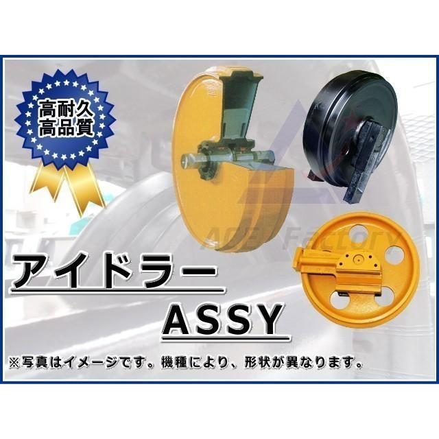 アイドラー アッセン ヤンマー B07 【ゴムクローラー用】 取付ボルトは使用していません 誘導輪 社外品