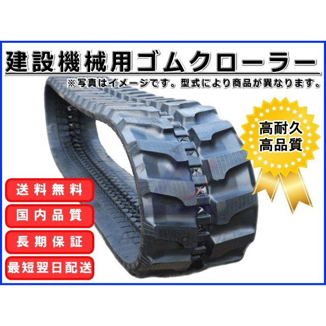 ゴムクローラー クボタ K-015H / K015H 230×96×30