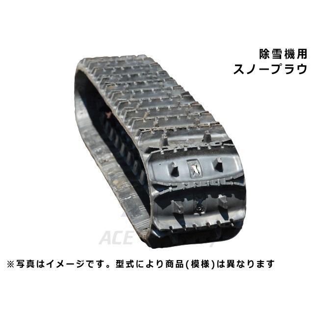 ゴムクローラー 除雪機 250×72×40 芯金あり 穴あり