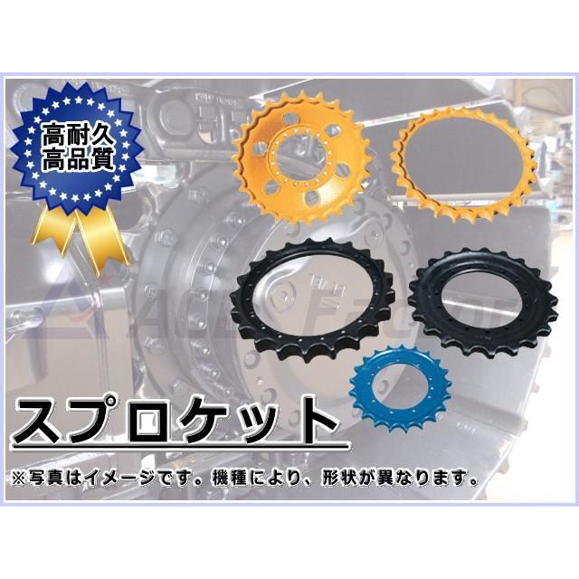 スプロケット クボタ KX-100-2 / KX100-2 *ボルトなど付 【鉄シュー用】 駆動輪 社外品