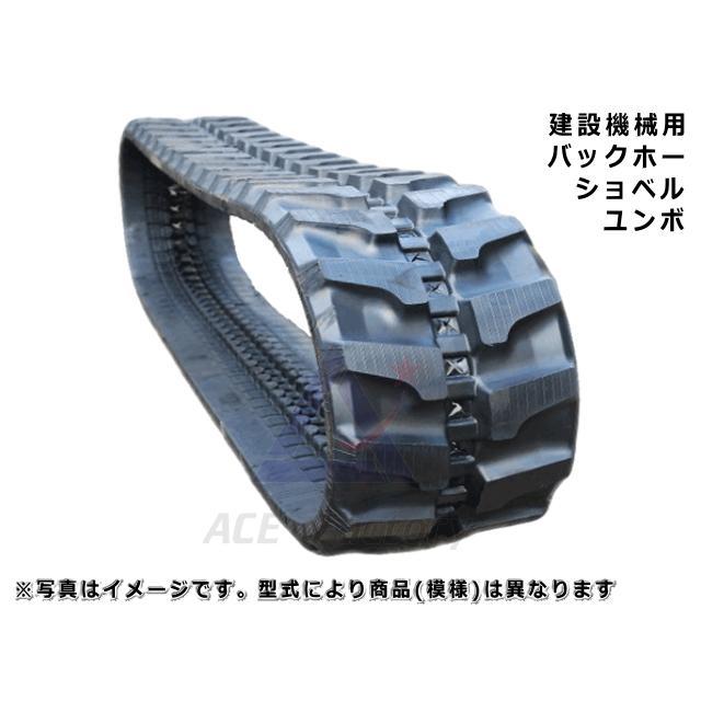 ゴムクローラー ヤンマー Vio40-2A 350×75.5×74 オフセット