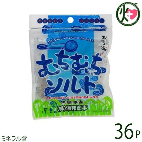むちむちソルト 37g×36袋 黒糖 送料無料