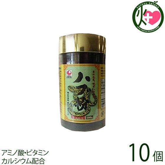 ハブ粉 100g×10個 栄養 沖縄県産 オススメ 条件付き送料無料