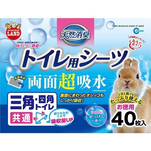 爆売り 最安値 マルカン 天然消臭 トイレ用シーツ うさぎ小動物用トイレシーツ 40枚 MR-820