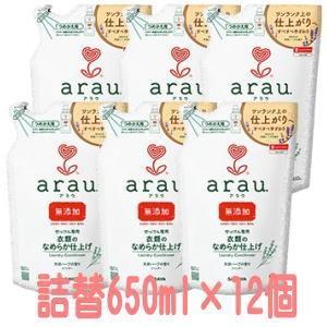 arau. アラウ. ◆セール特価品◆ 日本製 衣類のなめらか仕上げ 詰替 650ml×12