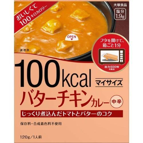 大塚食品 注目ブランド マイサイズ 買い取り バターチキンカレー 120g