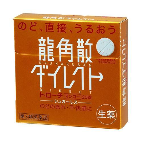 第3類医薬品 龍角散 新色 ダイレクトトローチ 公式ストア 20粒 マンゴー味