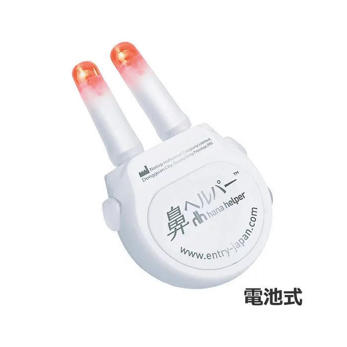 送料無料 エントリージャパン 引出物 鼻ヘルパー 電池式 花粉対策 新発売 近赤外線 鼻腔 赤色光 痛くない はなへるぱー