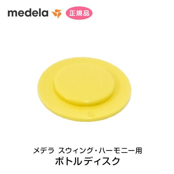 メデラ 母乳ボトルディスク 哺乳瓶 パーツ スペア 予備 交換用 オプション|kenko-fan-nikko