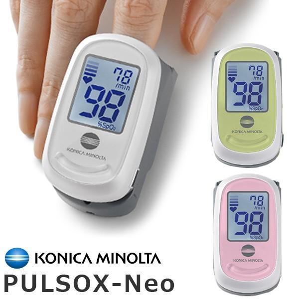 パルスオキシメータ PULSOX-Neo コニカミノルタ パルソックスネオ 在宅介護 シニア 激安挑戦中 医療 健康管理 引き出物
