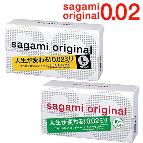 供え サガミオリジナル M Lサイズ 供え 究極のうすさ0.02mm コンドーム 避妊具 避妊用品 相模ゴム工業