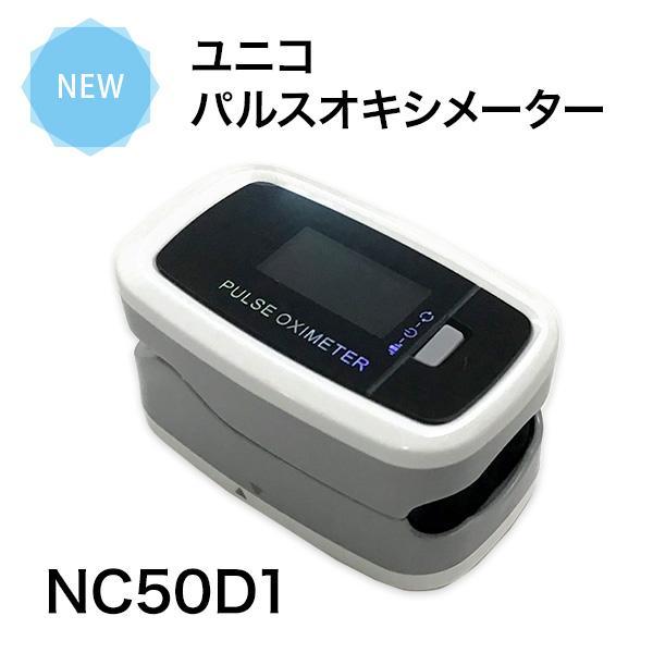 パルスオキシメータ 贈物 ユニコ NC50D1 血中酸素 健康管理 在宅医療 日進医療器 医療機器 自動電源オフ 介護 入荷予定