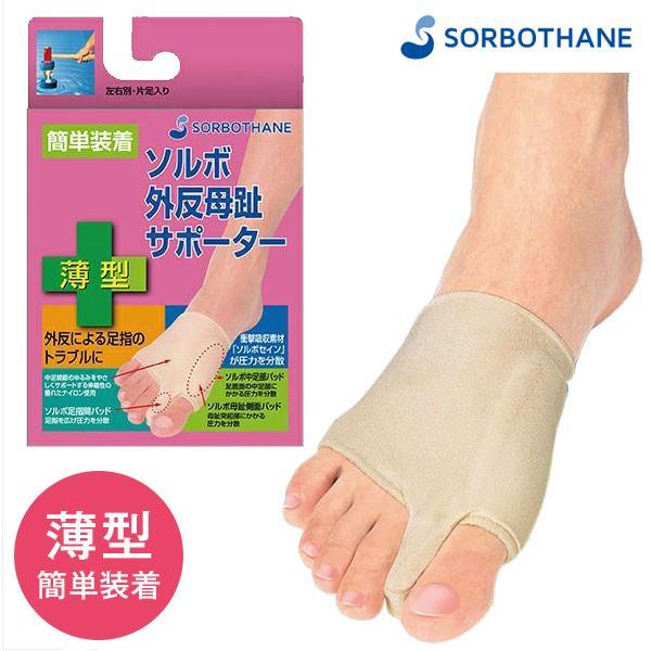 SORBO(ソルボ) 外反母趾サポーター (薄型) M/L 片足 トラブル 緩和 保護 パッド サポート(メール便送料無料) kenko-fan-nikko