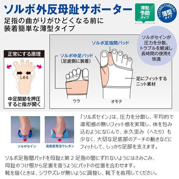 SORBO(ソルボ) 外反母趾サポーター (薄型) M/L 片足 トラブル 緩和 保護 パッド サポート(メール便送料無料) kenko-fan-nikko 02