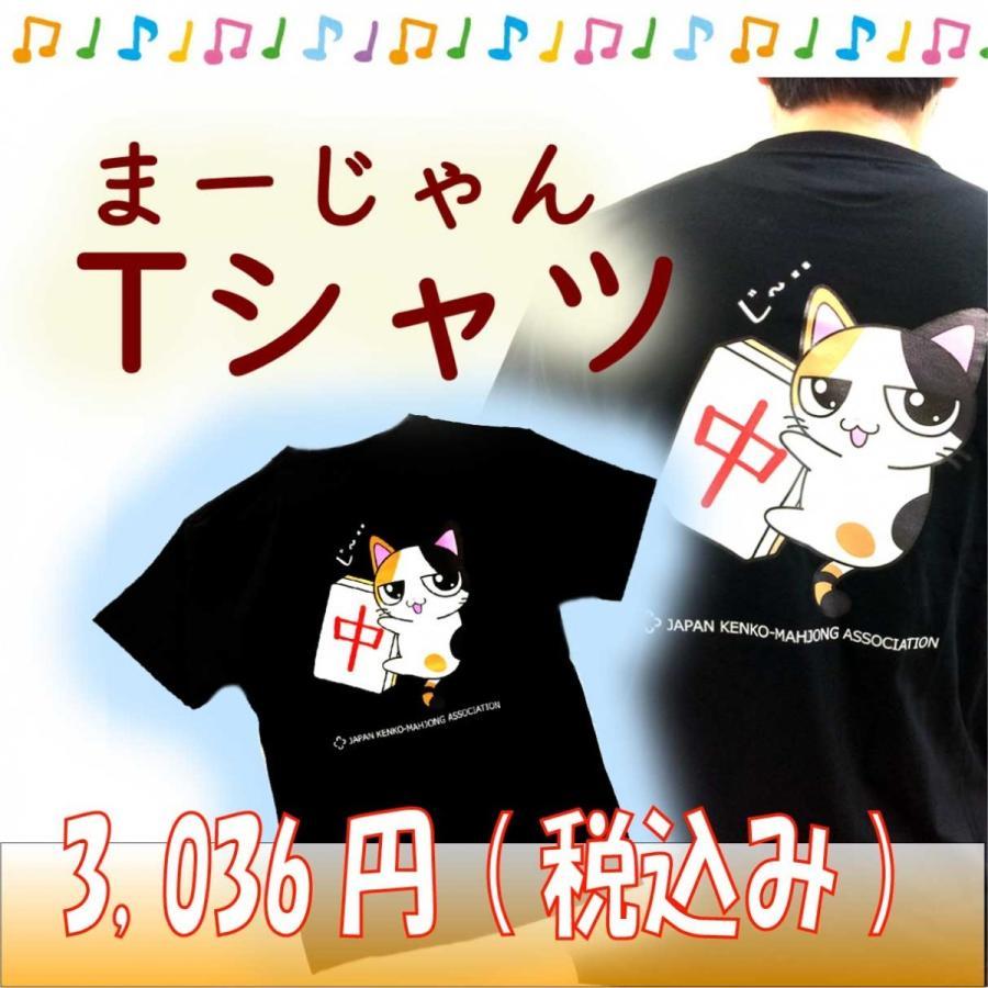 麻雀猫Tシャツ Lサイズ メール便可 kenko-mahjong