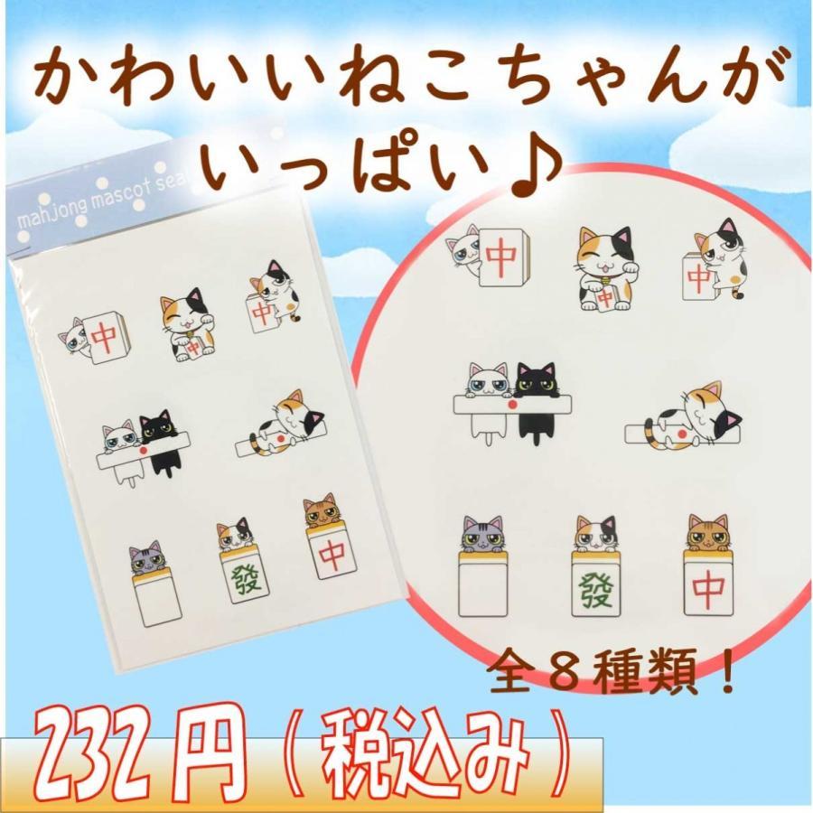 麻雀猫マルチシール メール便可|kenko-mahjong