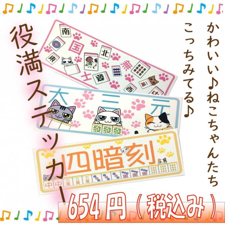 麻雀役満ステッカー 国士無双 四暗刻 大三元 3枚セット メール便可 kenko-mahjong