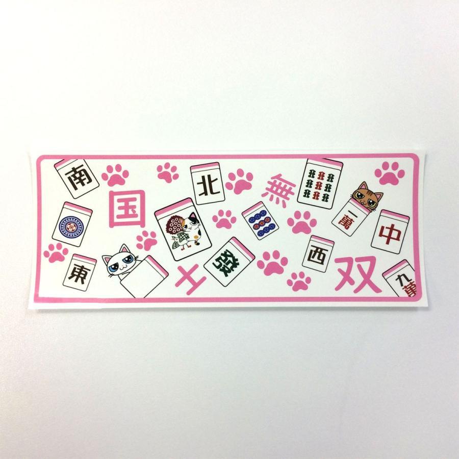 麻雀役満ステッカー 国士無双 四暗刻 大三元 3枚セット メール便可 kenko-mahjong 02