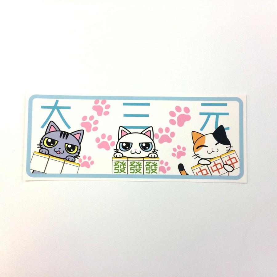 麻雀役満ステッカー 国士無双 四暗刻 大三元 3枚セット メール便可 kenko-mahjong 03