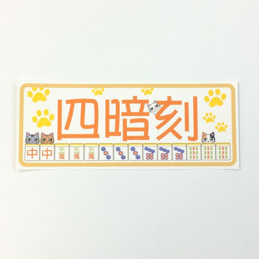 麻雀役満ステッカー 国士無双 四暗刻 大三元 3枚セット メール便可 kenko-mahjong 04