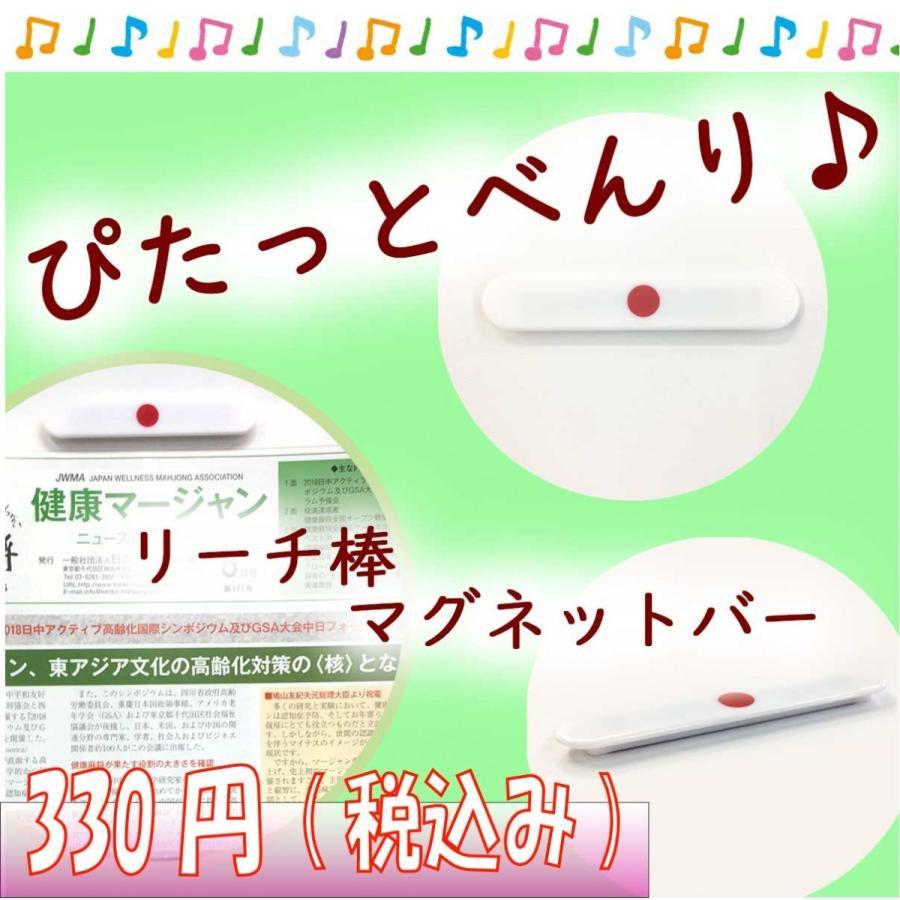 麻雀リーチ棒マグネット メール便可 kenko-mahjong