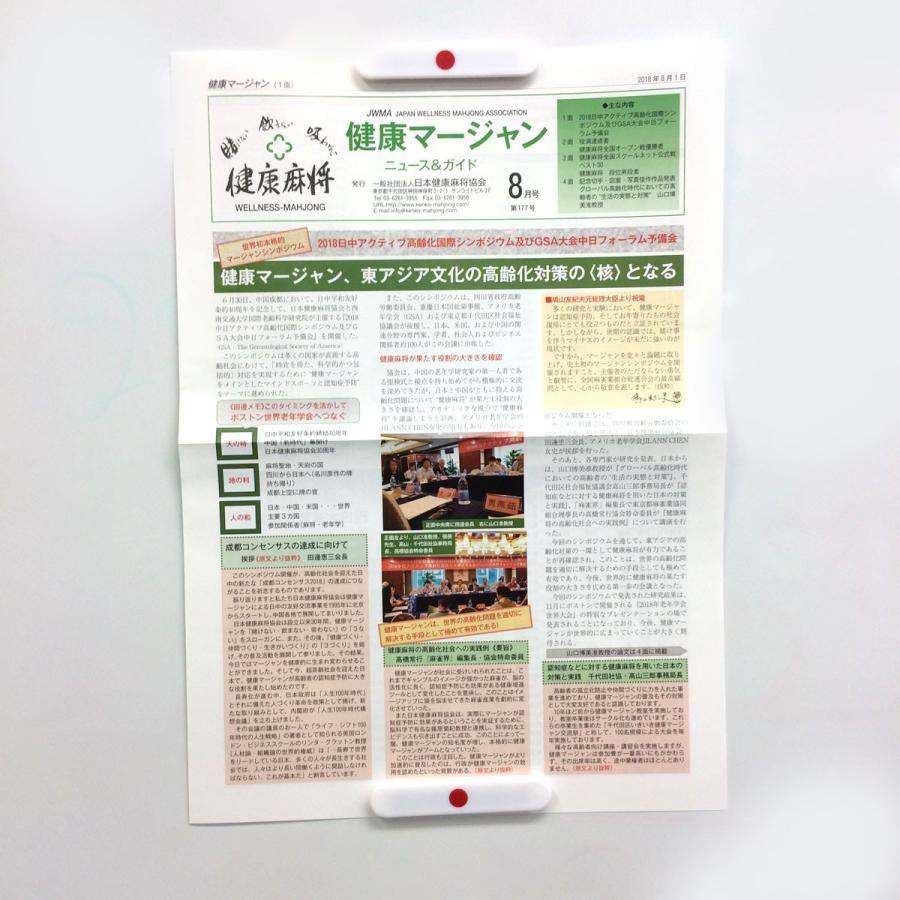 麻雀リーチ棒マグネット メール便可 kenko-mahjong 04