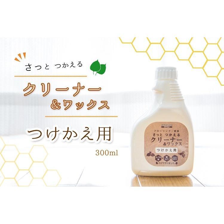 さっとつかえる クリーナー&ワックス 界面活性剤不使用 付替用|kenko-store-tk