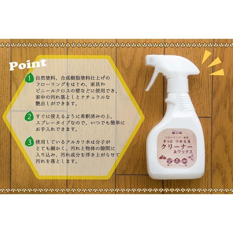 さっとつかえる クリーナー&ワックス 界面活性剤不使用 付替用|kenko-store-tk|02