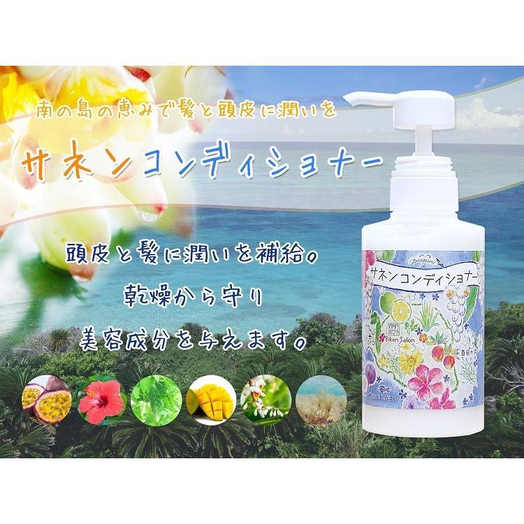 自然派コンディショナー ヨロン島 300ml サネン コンディショナー|kenko-store-tk