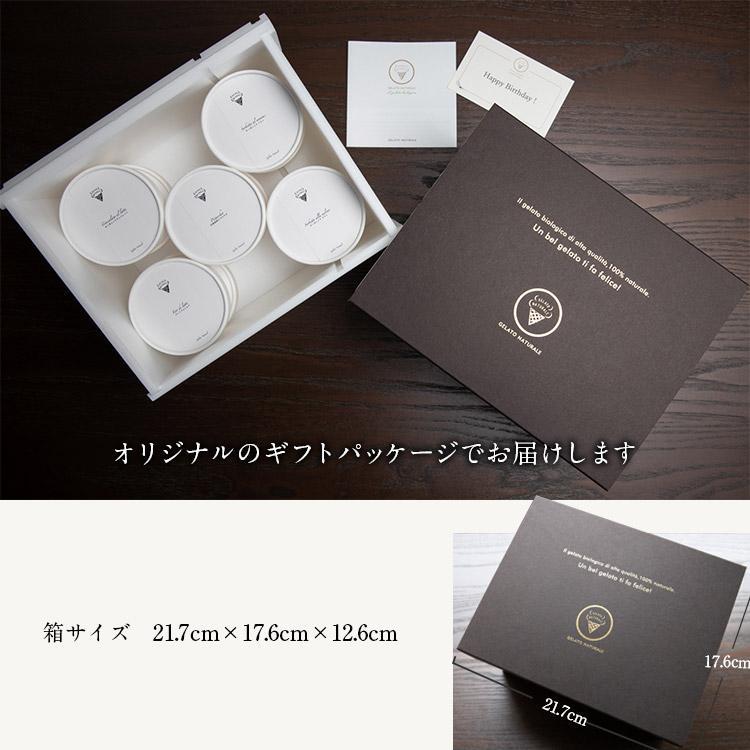 オーガニックジェラート 8個 GELATO NATURALE GIFT BOX 8 おまかせ 無添加アイスクリーム|kenko-store-tk|13