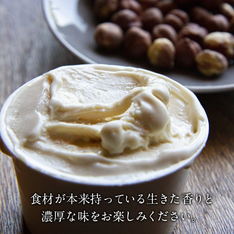 オーガニックジェラート 8個 GELATO NATURALE GIFT BOX 8 おまかせ 無添加アイスクリーム|kenko-store-tk|06