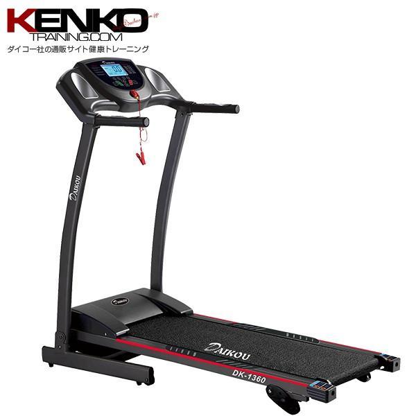 ルームランナー ランニングマシン DK-1360 二年目保証 速度プログラム12パターン MAX10km/h ウォーキング 手動傾斜 衝撃吸収クッション kenko-training 02