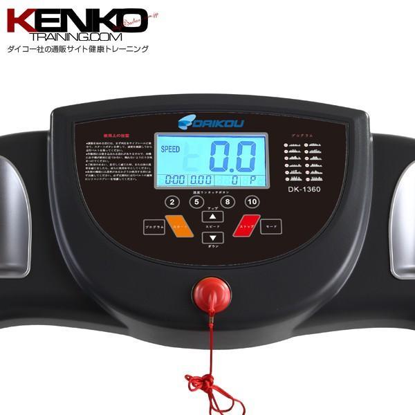 ルームランナー ランニングマシン DK-1360 二年目保証 速度プログラム12パターン MAX10km/h ウォーキング 手動傾斜 衝撃吸収クッション kenko-training 03