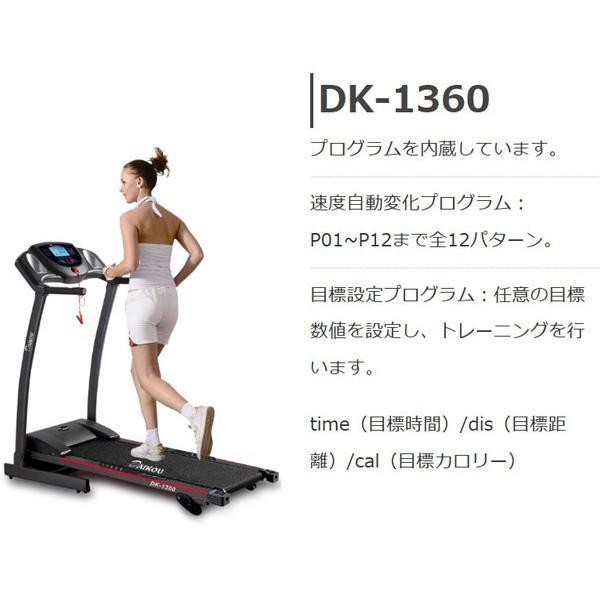 ルームランナー ランニングマシン DK-1360 二年目保証 速度プログラム12パターン MAX10km/h ウォーキング 手動傾斜 衝撃吸収クッション kenko-training 05