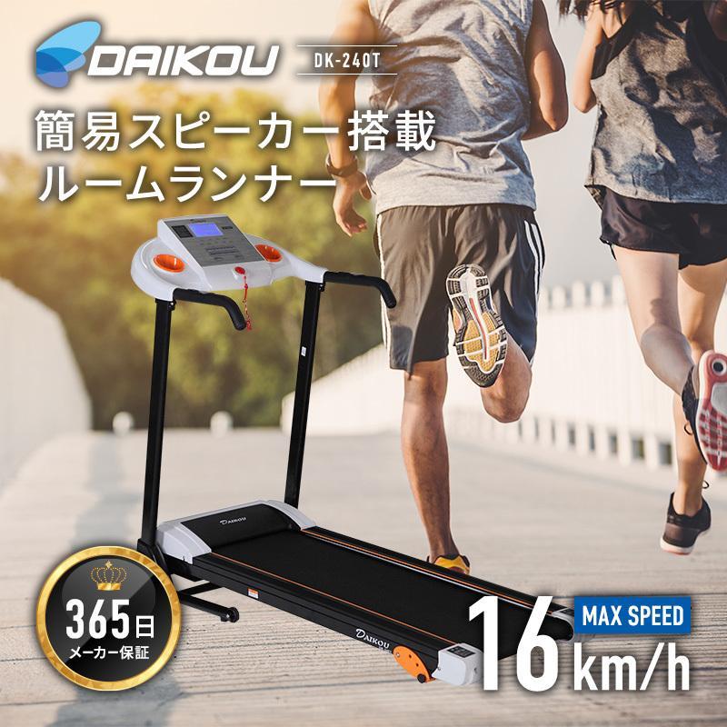 ルームランナー  ランニングマシン 家庭用  Max16km/h 電動 DK-240T  防音マット付 2年目保証 ランニングマシーン|kenko-training|02