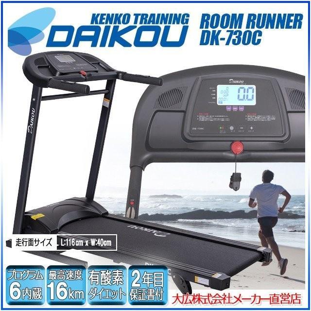 ルームランナー ランニングマシン 家庭用 DK-730C【二年目保証】 電動フィットネスマシーン ウォーキングマシン フィットネス 有酸素運動やダイエットに最適|kenko-training