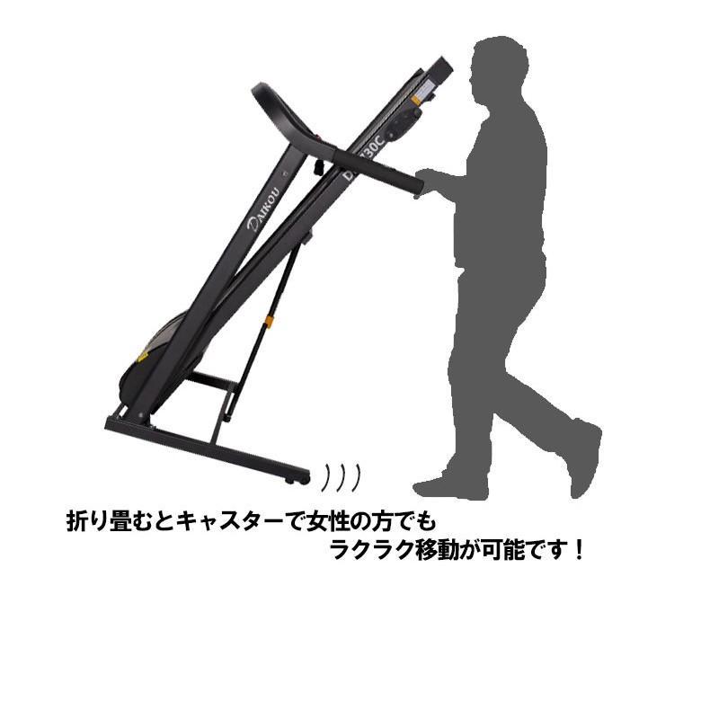 ルームランナー ランニングマシン 家庭用 DK-730C【二年目保証】 電動フィットネスマシーン ウォーキングマシン フィットネス 有酸素運動やダイエットに最適|kenko-training|11