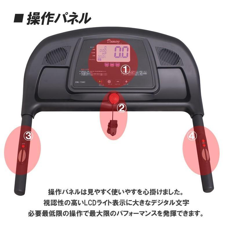 ルームランナー ランニングマシン 家庭用 DK-730C【二年目保証】 電動フィットネスマシーン ウォーキングマシン フィットネス 有酸素運動やダイエットに最適|kenko-training|12