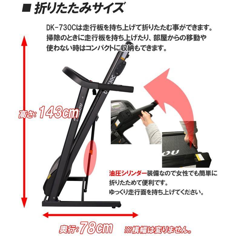 ルームランナー ランニングマシン 家庭用 DK-730C【二年目保証】 電動フィットネスマシーン ウォーキングマシン フィットネス 有酸素運動やダイエットに最適|kenko-training|09